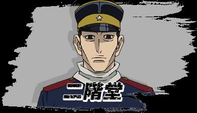 【ゴールデンカムイ】鶴見の最終兵器!?弟の無念を晴らすため進化し続ける二階堂浩平とは?