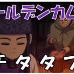 【ゴールデンカムイ】チタタプすれば何でもおいしくなる!?ヒンナヒンナ言いながら食べたいジビエ料理