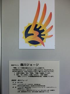 戸田 翔 洋 高校