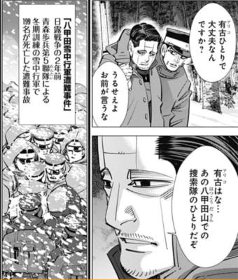 野田サトル「ゴールデンカムイ」195話より引用