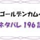 最新ネタバレ『ゴールデンカムイ』196-197話!考察!都丹が皮に?!尾形は起きてる?!