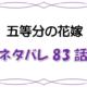 最新ネタバレ『五等分の花嫁』83-84話!考察!シスターズウォー六回戦!