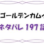 最新ネタバレ『ゴールデンカムイ』197-198話!考察!ついに動き出した尾形の狂気が鯉登を襲う!