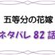 最新ネタバレ『五等分の花嫁』82-83話!考察!シスターズウォー五回戦!