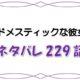 最新ネタバレ『ドメスティックな彼女』229-230話!考察!『偏見と差別』!