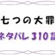 最新ネタバレ『七つの大罪』310-311話!考察! さよなら<七つの大罪>