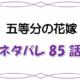 最新ネタバレ『五等分の花嫁』85-86話!考察!『シスターズウォー七回戦(裏)』