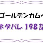 最新ネタバレ『ゴールデンカムイ』198-199話!考察!鯉登誘拐は鶴見劇場なのか?!