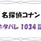 最新ネタバレ『名探偵コナン』1034-1035話!考察!四つ葉のクローバーの行方は?