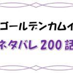 最新ネタバレ『ゴールデンカムイ』200-201話!考察!鯉登と尾形の因縁と現在!
