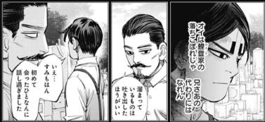 『ゴールデンカムイ』198話!のネタバレ