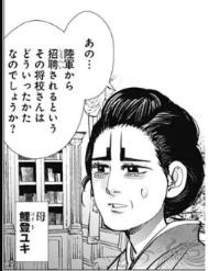 野田サトル「ゴールデンカムイ」198話より引用