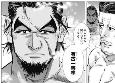 ゴールデンカムイ】菊田は宇佐美をライバル視!?突如現れた菊田特務 ...