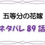 最新ネタバレ『五等分の花嫁』89-90話!考察!『私と姉妹②』