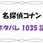 最新ネタバレ『名探偵コナン』1035-1036話!考察!堆黒盆を巡る殺人事件発生!