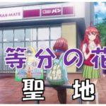 【五等分の花嫁】聖地は愛知県!?モデルとなった場所は?なぜ愛知県になった?