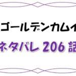 最新ネタバレ『ゴールデンカムイ』206-207話!考察!アシリパ母登場!新たな模索と本音!