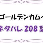 最新ネタバレ『ゴールデンカムイ』208-209話!考察!鶴見と土方の頭脳戦!有利なのはどっち?!