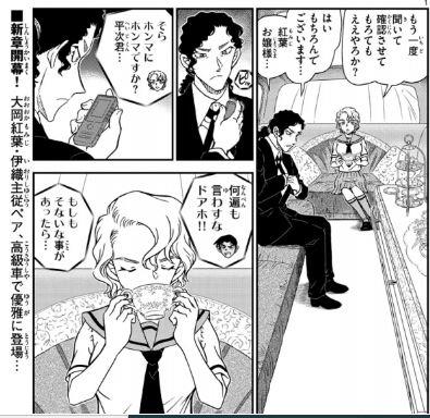 名 探偵 コナン 最新 話 ネタバレ