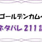 最新ネタバレ『ゴールデンカムイ』211-212話!考察!いよいよ鶴見アシリパ対面の時!
