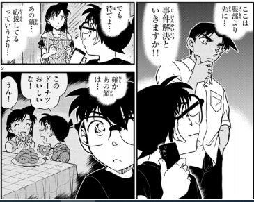 最新 話 名 コナン 探偵 アニメ