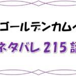 最新ネタバレ『ゴールデンカムイ』215-216話!考察! 尾形の再登場とアシリパの覚悟は繋がっているのか!?