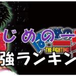 【はじめの一歩】最強ランキングベスト10!パウンドフォーパウンドを勝手にランキング!