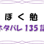 最新ネタバレ『ぼくたちは勉強できない』135-136話!考察!鬼のコスプレと催眠術