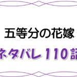最新ネタバレ『五等分の花嫁』110-111話!考察!五月の圧倒的ヒロイン力!花嫁へ向け大躍進!?