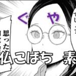 【かぐや様は告らせたい】ミコの親友といえば大仏こばち!実はモテモテの美女!?メガネに隠された素顔とは?