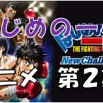 【はじめの一歩】アニメ第2期New Challenger(ニューチャレンジャー)!気になるあらすじは?主題歌は?