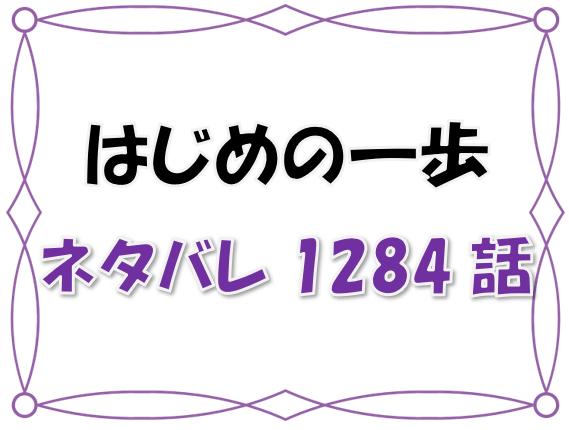 はじめ の 一歩 ネタバレ 1284 はじめの一歩【第1334話】最新話のネタバレと感想!!