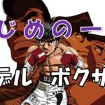 【はじめの一歩】癖が強いボクサー達にモデルがいた!?モデルとなった実在するボクサーをご紹介!