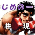 【はじめの一歩】板垣のライバル今井京介!プロ入りは打倒一歩のため?板垣との戦歴は?