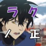 【ブラッククローバー】長い間謎だったユノの正体が判明!?明かされた事実とは?残されたユノの謎は?