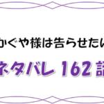 最新ネタバレ『かぐや様は告らせたい』162-163話!考察!小野寺麗は秘密を知る?!