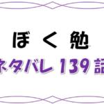 最新ネタバレ『ぼくたちは勉強できない』139-140話!考察!成幸からの最後のノート