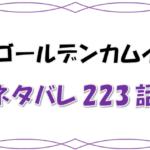 最新ネタバレ『ゴールデンカムイ』223-224話!考察!刺青囚人新情報も!軍病院・土方陣営の賑やかな日常!