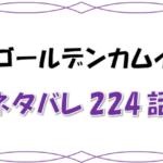 最新ネタバレ『ゴールデンカムイ』224-225話!考察!白石の考察と海賊房太郎という男!