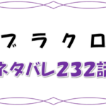 最新ネタバレ『ブラッククローバー』232-233話!考察!ユノがついに金色の副団長就任