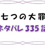 最新ネタバレ『七つの大罪』335-336話!考察!混沌の王の誕生