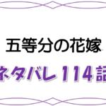最新ネタバレ『五等分の花嫁』114-115話!考察!風太郎の想いと四葉の答え!