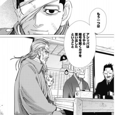 ゴールデン カムイ 223 【ゴールデンカムイ】223話ネタバレ!網走脱獄囚の海賊房太郎とは?