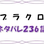 最新ネタバレ『ブラッククローバー』236-237話!考察! 岩石魔法の使い手 漆黒の使徒ガデロア撃破