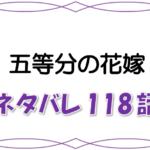 最新ネタバレ『五等分の花嫁』118-119話!考察!二乃&五月も終了!五つ子は前を向き歩き出す!