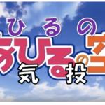 【あひるの空】登場キャラクターのバスケの強さ、ファンの人気投票ランキングまとめ!皆の好きなキャラは何位?