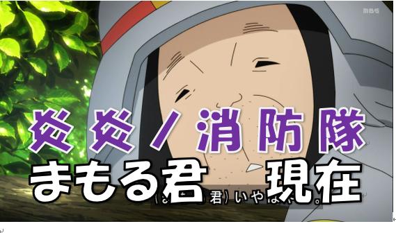 ノ アニメ 声優 々 消防 炎 隊