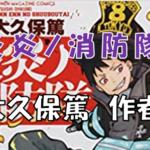 【炎炎ノ消防隊】ファンタジー系バトル漫画ならこの人!作者・大久保 篤(おおくぼ あつし)さんのプロフィールまとめ!
