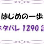 最新ネタバレ『はじめの一歩』1290-1291話!考察!続け、板垣、青木