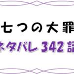 最新ネタバレ『七つの大罪』342-343話!考察!キャスとの攻防戦